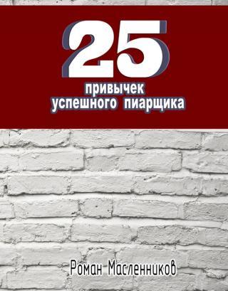 25 привычек успешного пиарщика