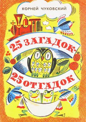 25 загадок —  25 отгадок