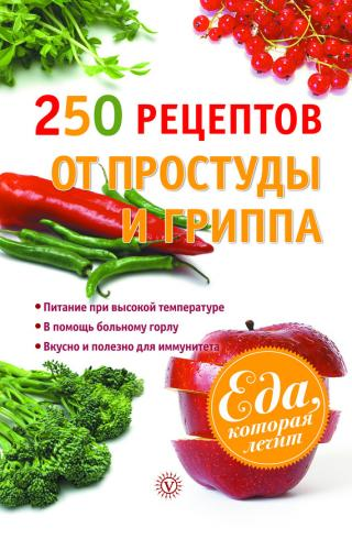250 рецептов от простуды и гриппа