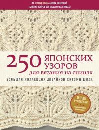 250 японских узоров для вязания на спицах. Большая коллекция дизайнов Хитоми Шида [Библия вязания на спицах]