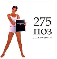 275 поз для модели