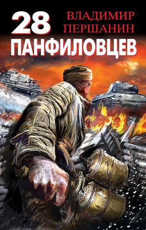 28 панфиловцев. Велика Россия, а отступать некуда, позади Москва!