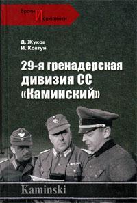 29-я гренадерская дивизия СС «Каминский»