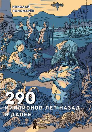 290 миллионов лет назад и далее [litres]