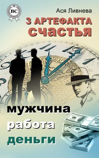 3 артефакта счастья: мужчина, работа, деньги