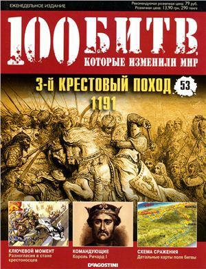 3-й Крестовый Поход - 1191