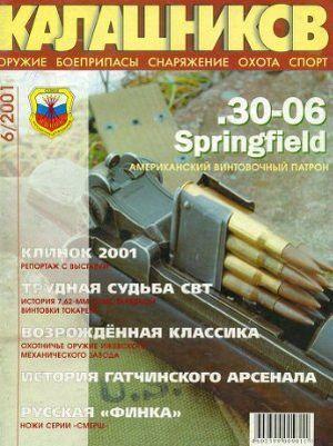 .30-06 Springfield