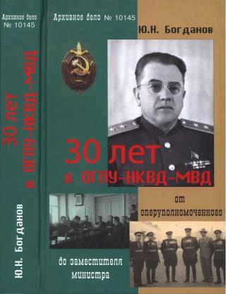 30 лет в ОГПУ-НКВД-МВД: от оперуполномоченного до заместителя министра