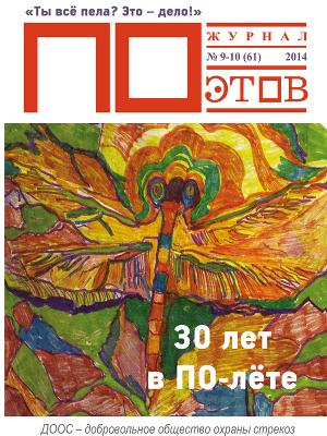 30 лет в ПО-лёте. Журнал ПОэтов № 9-10 (61) 2014