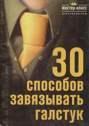 30 Способов завязывать галстук (СИ)