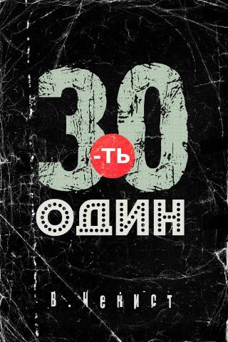 30-ть один
