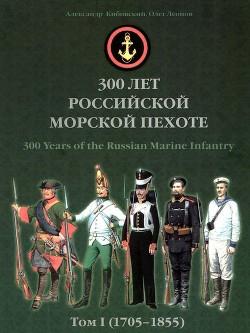 300 лет российской морской пехоте, том I, книга 1(1705-1855)