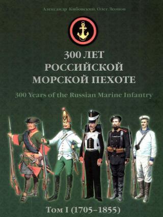 300 лет российской морской пехоте, том I, книга 1 [1705-1855]