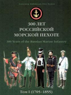 300 лет российской морской пехоте, том I, книга 3<br />(1705-1855)