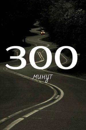 300 минут