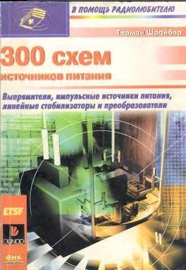 300 схем источников питания: Выпрямители, импульсные источники питания, линейные стабилизаторы и преобразователи