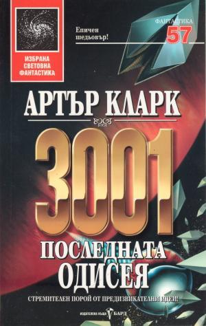 3001: Последната одисея