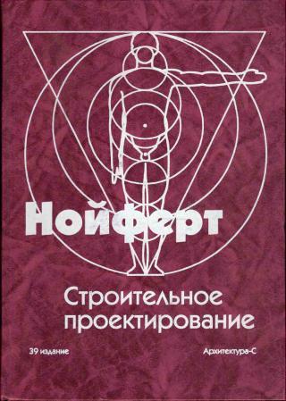 307of565 Строительное проектирование, 39 издание