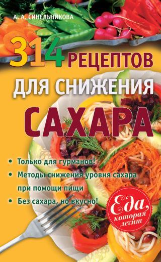 314 рецептов для снижения сахара