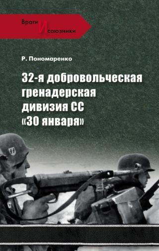 32-я добровольческая гренадерская дивизия СС «30 января»