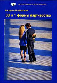 33 и 1 формa партнерства