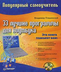 33 лучшие программы для ноутбука [Популярный самоучитель]