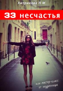 33 несчастья, или мастер-класс от неудачницы