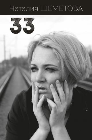 33 (сборник)