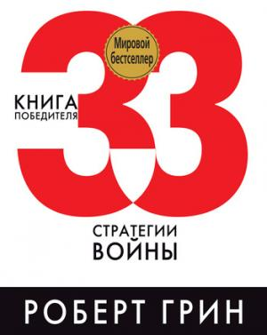 33 стратегии войны [litres]