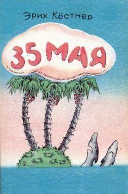 35 Мая