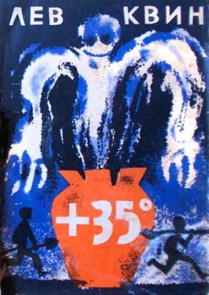 +35° Приключения двух друзей в жаркой степи  (Плюс тридцать пять градусов)