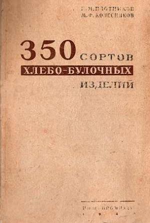 350 сортов хлебо-булочных изделий