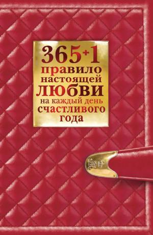 365 + 1 правило настоящей любви на каждый день счастливого года
