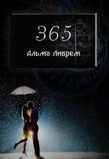 365 (СИ)