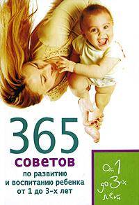 365 советов по развитию и воспитанию ребенка от 1 до 3 лет