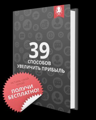 39 способов увеличить прибыль компании