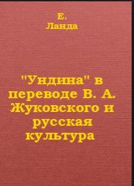 'Ундина' в переводе В А Жуковского и русская культура