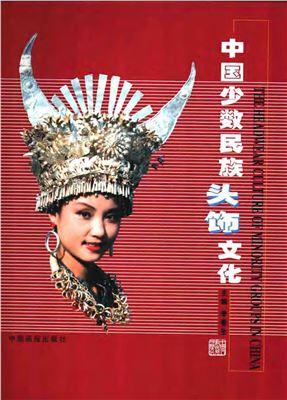 中国少数民族头饰文化 [Традиционные головные уборы нацменьшинств Китая]