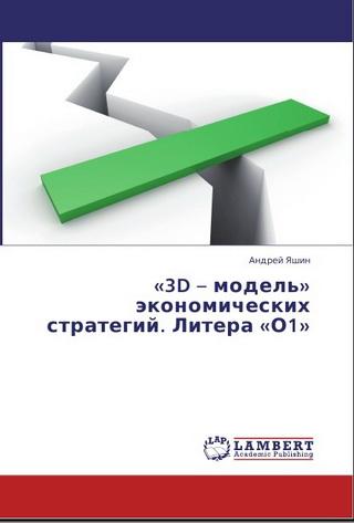 """""""3D - модель"""" экономических стратегий. Литера О1"""
