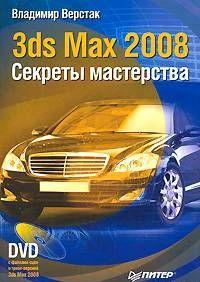 3ds Max 2008. Секреты мастерства