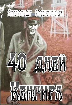 40 дней Кенгира