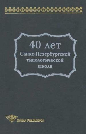 40 лет Санкт-Петербургской типологической школе