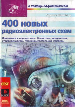 400 новых радиоэлектронных схем: Приемники и передатчики, усилители, модуляторы, стереодекодеры, радиоизмерительные приборы