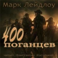 400 поганцев