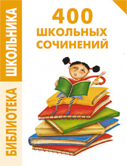 400 школьных сочинений