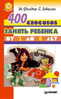 400 способов занять ребенка от 2 до 8 лет