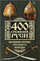 400 сражений Руси. Великие битвы русского народа
