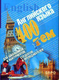 400 тем английского языка для школьников, абитуриентов, студентов и преподавателей