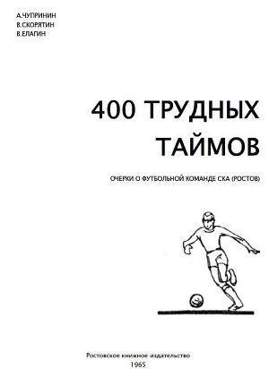 400 трудных таймов