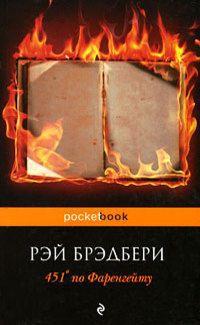 451° по Фаренгейту (др. изд.)